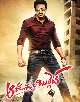 Aaradugula Bullet Movie Review, Rating, Story, Cast and Crew