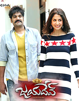 Jayadev Movie Review, Rating, Story, Cast and Crew